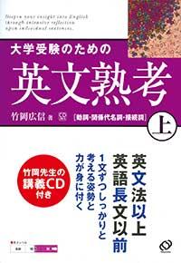 大学受験のための英文熟考(上)CD付き