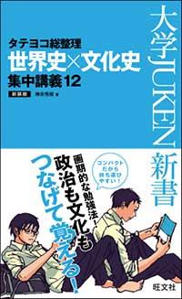 タテヨコ総整理 世界史×文化史 集中講義12 新装版