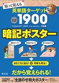 英単語ターゲット1900[5訂版]暗記ポスター