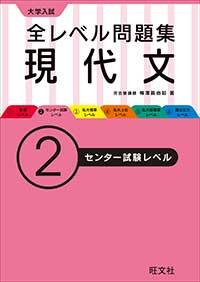 大学入試 全レベル問題集 現代文 (2)センター試験レベル
