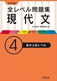 大学入試 全レベル問題集 現代文 (4)私大上位レベル