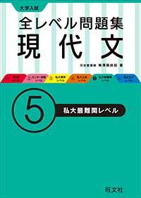 大学入試 全レベル問題集 現代文 (5)私大最難関レベル
