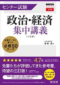 センター試験政治・経済集中講義 三訂版