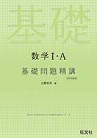 数学Ⅰ・A基礎問題精講 四訂増補版