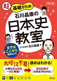 石川晶康の日本史教室