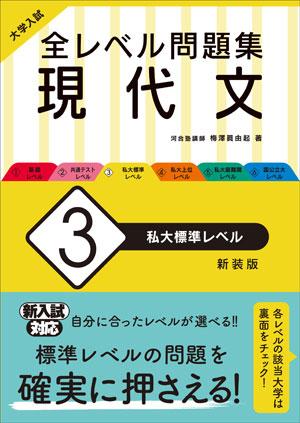 大学入試 全レベル問題集 現代文 3 私大標準レベル 新装版 新装版