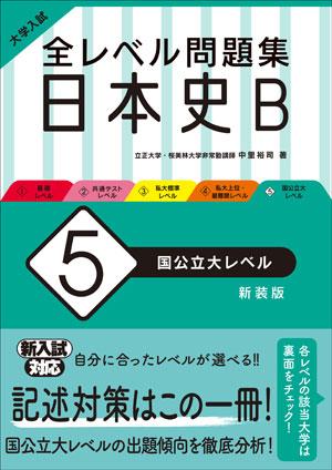 大学入試 全レベル問題集 日本史B 5 国公立大レベル 新装版