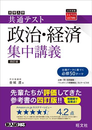 共通テスト政治・経済集中講義 四訂版