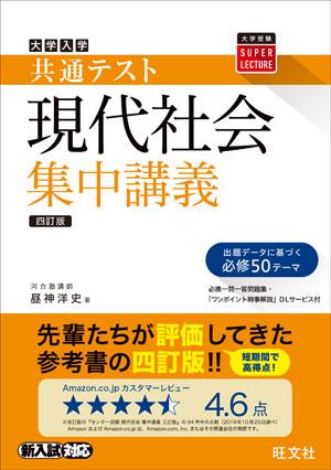 共通テスト現代社会集中講義 四訂版 四訂版