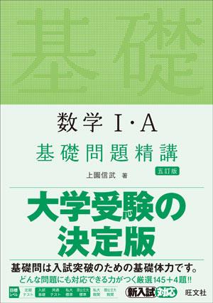 数学I・A基礎問題精講 五訂版 五訂版