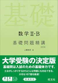 数学Ⅱ・B 基礎問題精講 四訂版