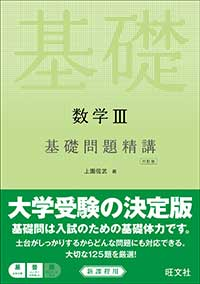 新課程 数学Ⅲ基礎問題精講 四訂版