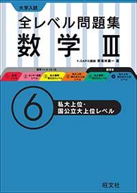 大学入試 全レベル問題集 数学Ⅲ (6)私大上位・国公立大上位レベル