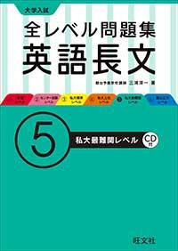 大学入試 全レベル問題集 英語長文 (5)私大最難関レベル(CD付)