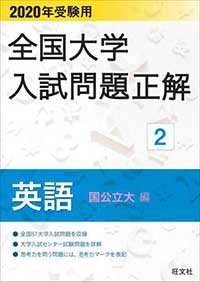 2020年受験用 全国大学入試問題正解 英語(国公立大編)