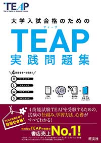 TEAP実践問題集