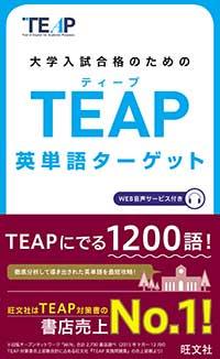 TEAP英単語ターゲット