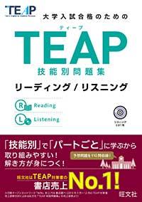 TEAP技能別問題集リーディング/リスニング