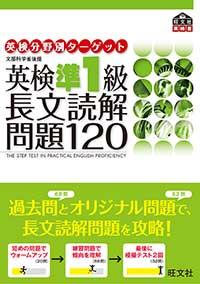 英検準1級長文読解問題120