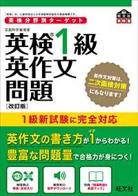 英検分野別ターゲット英検1級英作文問題 改訂版