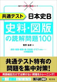 共通テスト 日本史B 史料・図版の読解問題100