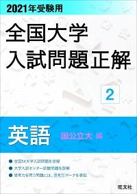 2021年受験用 全国大学入試問題正解 英語(国公立大編)