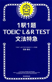 1駅1題 TOEIC(R) L&R TEST文法特急