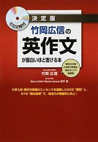 決定版 竹岡広信の英作文が面白いほど書ける本