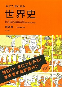 「なぜ?」がわかる世界史 : EASY-TO-READ WORLD HISTORY WITH ENTERTAINING AND ENGAGING NARRATIVES 前近代 (古代~宗教改革)