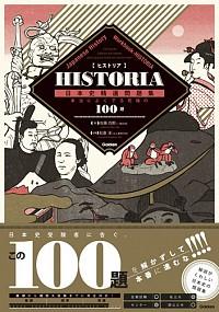 HISTORIA[ヒストリア] 日本史精選問題集