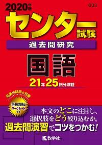 センター試験過去問研究 国語(2020年版センター赤本シリーズ)
