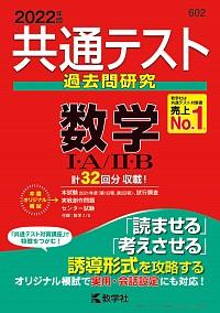 共通テスト過去問研究 数学I・A/II・B(2022年版共通テスト赤本シリーズ)
