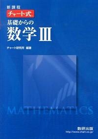 チャート式 基礎からの数学III