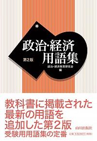 政治・経済用語集 第2版