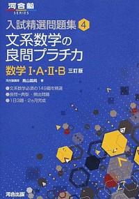 入試精選問題集4 文系数学の良問プラチカ 数学I・A・II・B-三訂版-