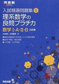入試精選問題集5 理系数学の良問プラチカ 数学I・A・II・B-三訂版-
