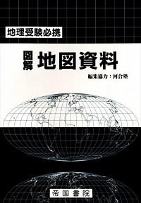 図解 地図資料 : 地理受験必携[2016]