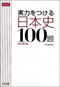 実力をつける日本史100題 [改訂第3版]