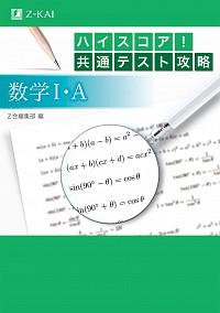 ハイスコア!共通テスト攻略 数学 I ・A