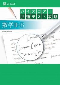 ハイスコア!共通テスト攻略 数学 II ・B