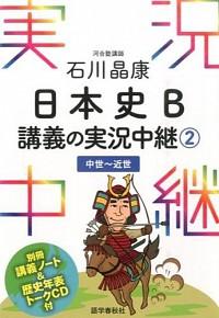 石川晶康 日本史B講義の実況中継(2) 中世~近世