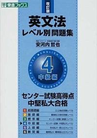 英文法レベル別問題集4 中級編【改訂版】