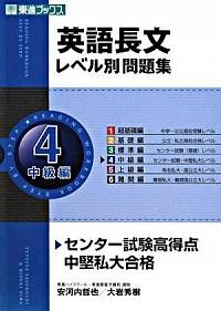 英語長文レベル別問題集4 中級編