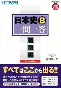 日本史B 一問一答【完全版】2nd edition