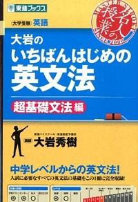 名人の授業シリーズ 大岩のいちばんはじめの英文法【超基礎文法編】