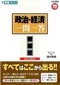 政治・経済 一問一答【完全版】2nd edition