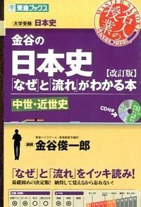 名人の授業シリーズ 金谷の日本史「なぜ」と「流れ」がわかる本【改訂版】 中世・近世史
