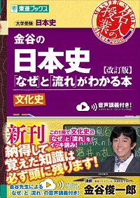金谷の日本史「なぜ」と「流れ」がわかる本【改訂版】文化史