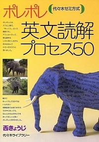 ポレポレ英文読解プロセス50 : 代々木ゼミ方式