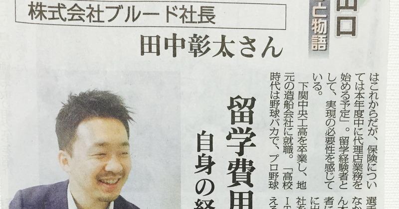 山口新聞に代表田中のインタビュー記事が掲載されました。